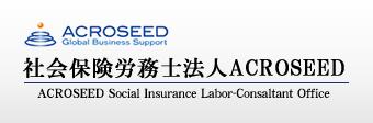 英語対応の社会保険労務士法人ACROSEED