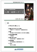 人事総務レポート01月号