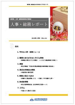 ニュースレター「人事総務レポート11月号」