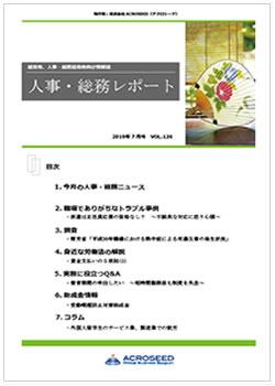 ニュースレター「人事総務レポート7月号」