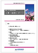 人事総務レポート02月号