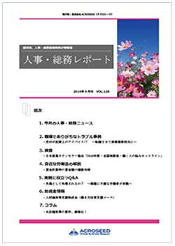 ニュースレター「人事総務レポート9月号」