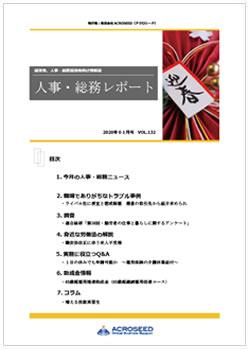 ニュースレター「人事総務レポート2020年01月号」