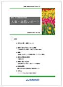 人事総務レポート2020年04月号