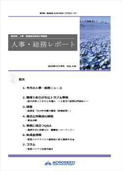 ニュースレター「人事総務レポート2020年05月号」
