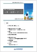 人事総務レポート2020年07月号