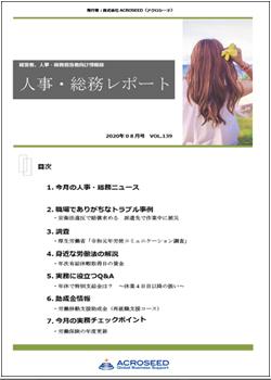ニュースレター「人事総務レポート2020年08月号」